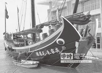 兩岸史話-鄭和下西洋讓朝貢體制世界化