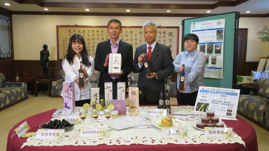 大葉大學食生系教授柯文慶(右2)師生團隊與果寶生技總經理蔡明輝(左2)合作開發樹葡萄鮮果加工製程,讓樹葡萄酵素飲品品質升級。(謝瓊雲攝)