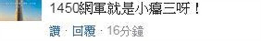 網友留言,1450網軍就是小癟三呀!(翻攝網路)