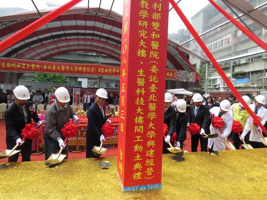 台北醫學大學雙和醫院B基地今(3日)上午舉行動土典禮。(葉書宏攝)