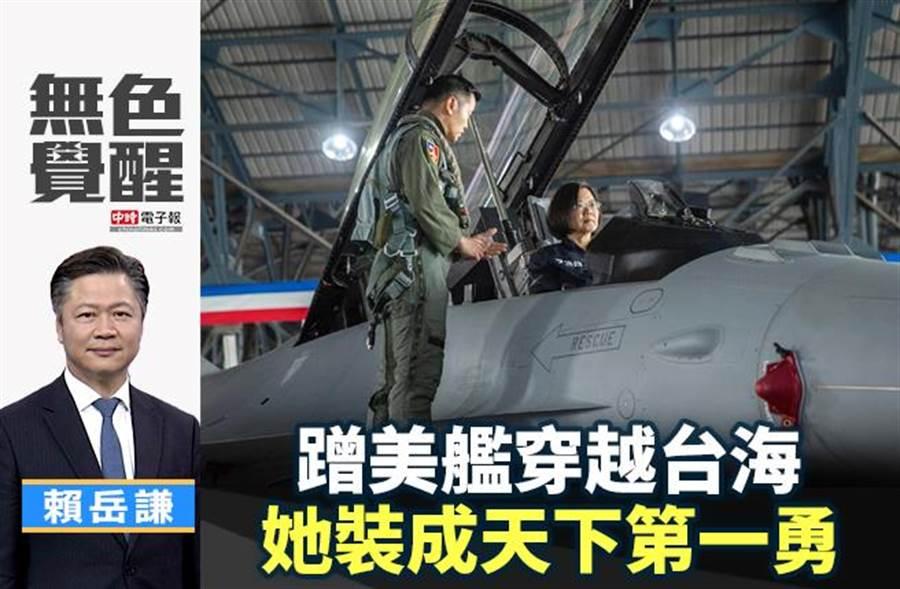 無色覺醒》賴岳謙:蹭美艦穿越台海 她裝成天下第一勇