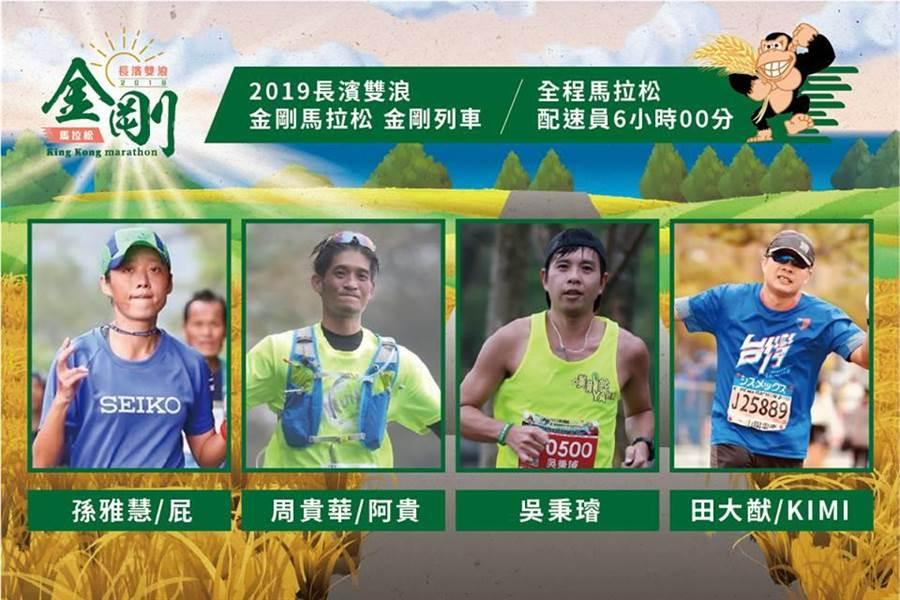 第四屆金剛馬5日清晨盛大開跑,1900選手跑長濱賞日出。(摘自長濱雙浪金剛馬拉松臉書)