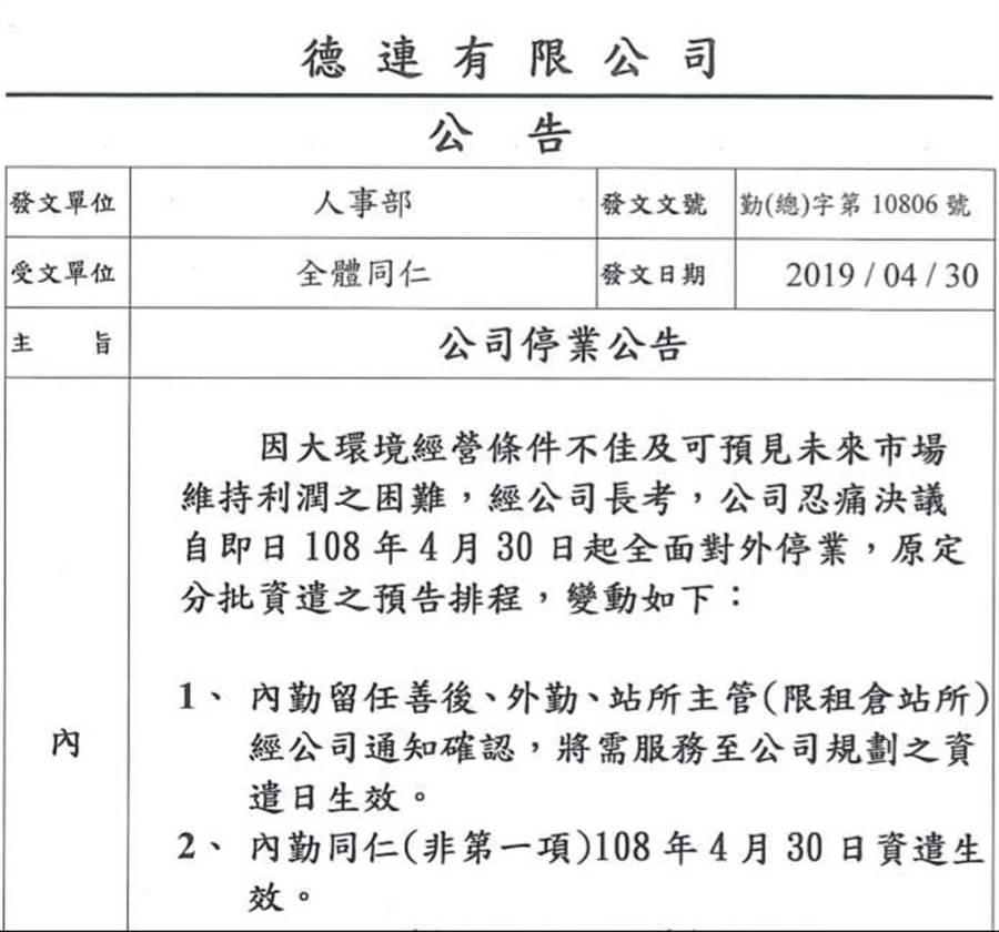 國內物流公司德連疑似不堪長期虧損,4月30日突然宣布停業。(譚宇哲翻攝)