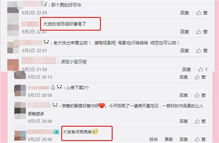 網友留言討論陳意涵的髮際線。(圖/取材自賈靜雯微博)