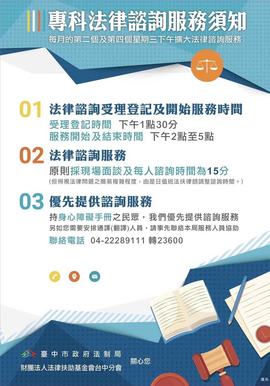 台中市府成立專科法律諮詢室,律師駐點服務。(圖/台中市府提供)
