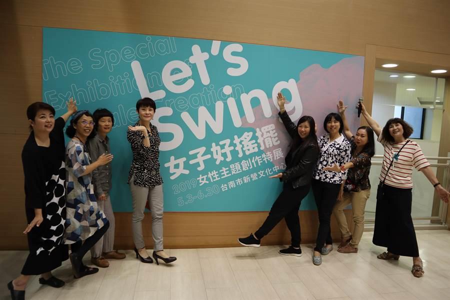 南市文化局副局長周雅菁(左4)邀大家輕鬆來看「女子好搖擺」特展。(劉秀芬攝)