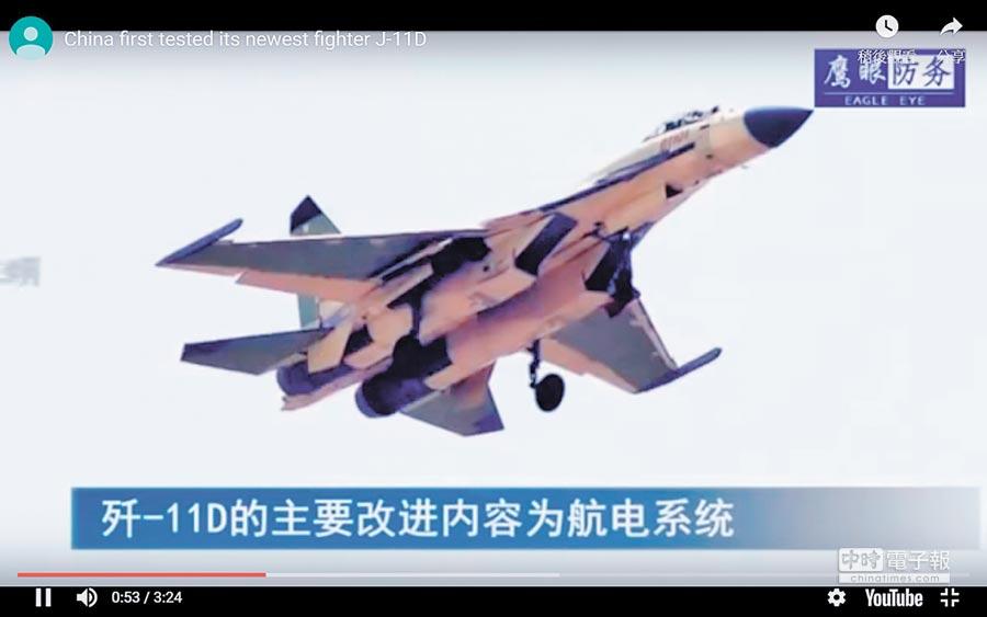 陸製殲-11D戰鬥機曝光畫面。(鷹眼防務影片截圖)