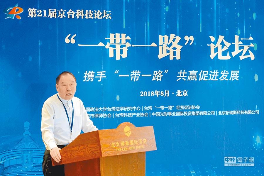 2018年8月24日,第21屆京台科技論壇「一帶一路」分論壇在北京舉行。圖為台灣帶路經貿促進協會理事長汪誕平。(中新社)