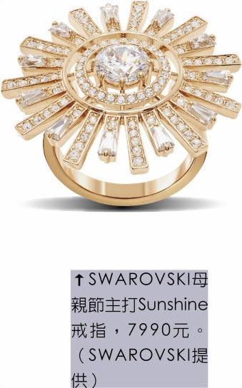 SWAROVSKI母親節主打Sunshine戒指,7990元。(SWAROVSKI提供)