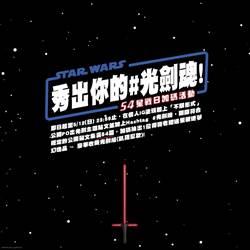 慶祝「國際星戰日」 IG上PO照搶凱羅忍光劍