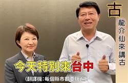 盧秀燕、謝龍介挑戰台語猜謎 趣味橫生行銷台中大成功