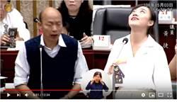 高雄正妹議員翻白眼 韓國瑜這樣回