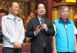 賴清德指要解決台灣面臨危機的責任