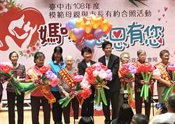 媽媽市長盧秀燕向全市母親 表達感恩及祝福