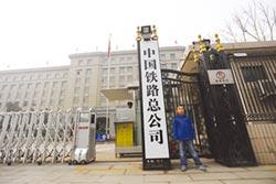 中鐵總負債5.27兆 創歷年新高
