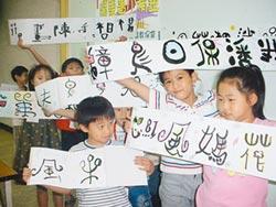 白話文罹癌 中文教育須返古治療