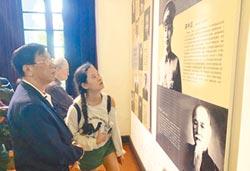 南京文史之旅 林明溱獲益多