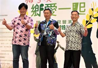 柯市長為花蓮豐濱「稻時候,鄉愛一起」活動站台 籲民眾擕伴參加