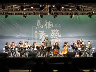 馬祖春藝饗宴 伴隨海風聆聽管弦樂