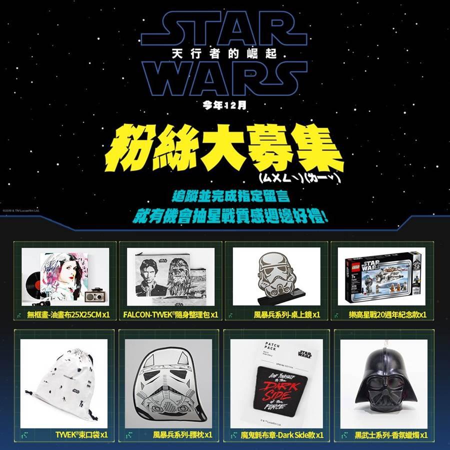 《星際大戰》官方IG募集粉絲,推出好禮大放送。(迪士尼提供)