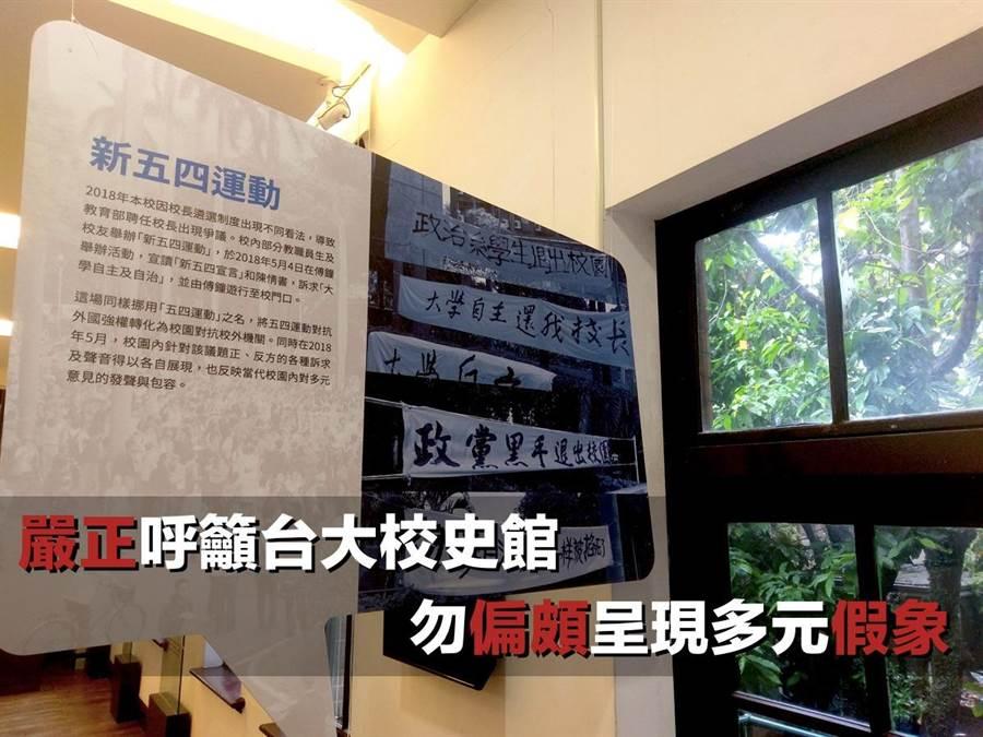 台大校史館展出去年5月發生的「新五四運動」資料,學生會抗議偏頗呈現歷史。(取自台大學生會臉書)