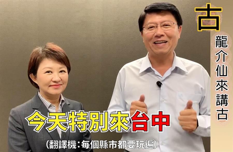 盧秀燕、謝龍介挑戰台語猜謎!趣味橫生行銷台中大成功。(陳世宗翻攝)
