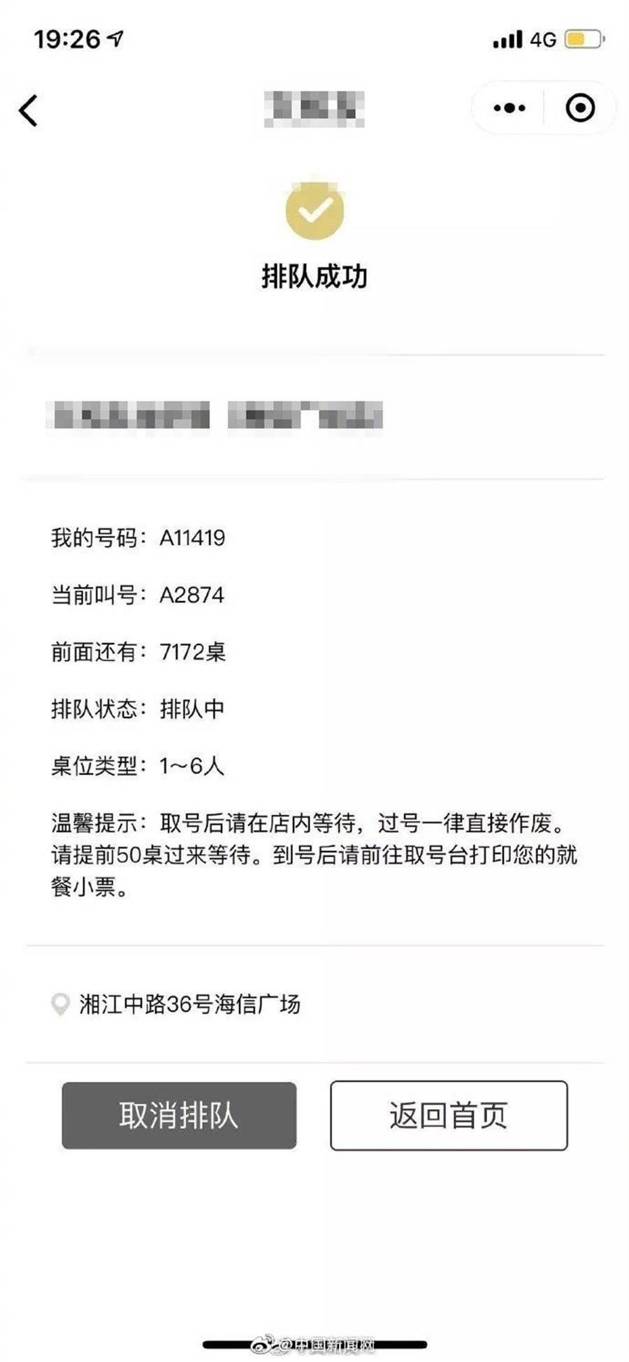 大陸長沙一家網紅小龍蝦店五一假期排隊人數竟達到7974桌!(微博)