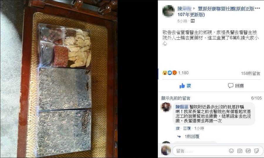 陳姓網友發文提醒豐原醫院外有不明人士推銷昂貴藥材,他的母親花了6萬6千元買了3盒。(王文吉翻攝)