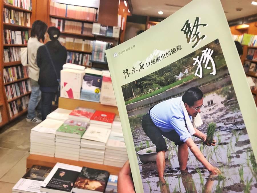 台北市前總統陳水扁口述歷史回憶錄「堅持」在各通路書店上架。(姚志平攝)