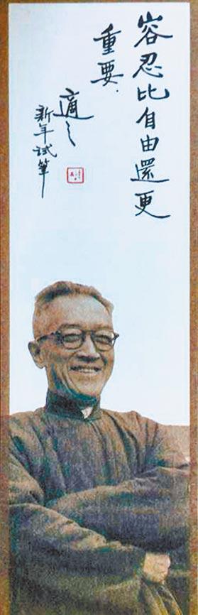 國父紀念館所印製的胡適親筆寫的名言。(本報系資料照片)