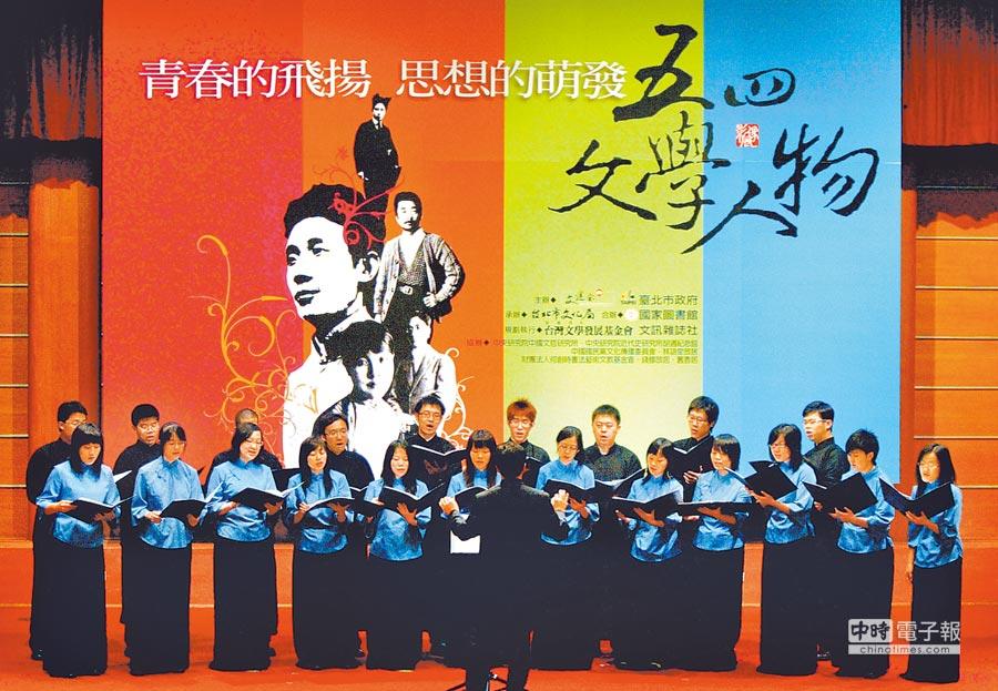 2009年5月4日台灣舉辦「五四文學人物影像史料展」。(本報系資料照片)