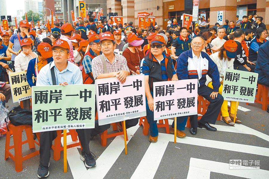 2016年5月18日,千餘民眾走上街頭,呼籲堅守九二共識、維護兩岸和平。(中新社資料照片)
