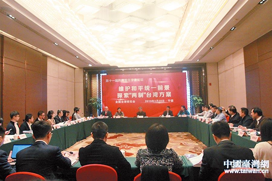 3月28日,由大陸全國台灣研究會舉辦的第十一屆兩岸青年學者論壇在福建召開。(取自中國台灣網)