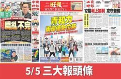 5月5日三報頭版要聞