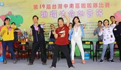 愛在台中舞動生命 心智障礙啦啦隊比賽在市府廣場