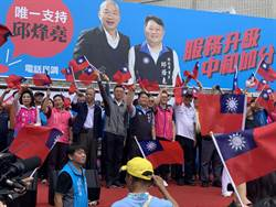 中和議員邱烽堯 成立挺韓參選總統後援會