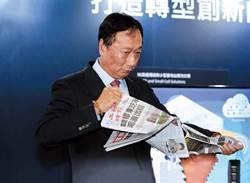 網友接龍 「郭總統」的X個沒有
