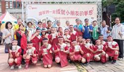 公益園遊會助桃山國小合唱團赴德比賽