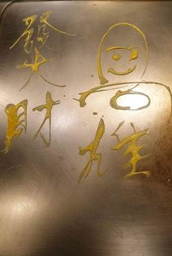 鐵板燒師傅秀才藝 盤上作畫「高雄發大財」吸睛