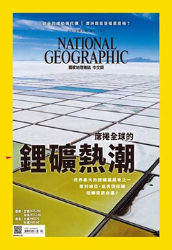 國家地理雜誌 用知識開啟新視界