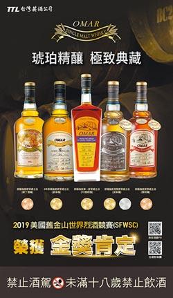 OMAR威士忌摘獎 再添3金1銀2銅