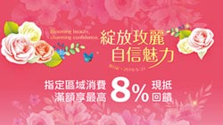昇恆昌寵媽咪精品8%回饋