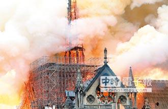 聖母院大火敲響警鐘
