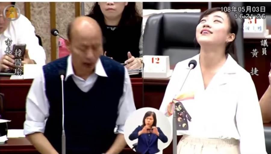 韓國瑜(左)被質詢時以「高雄要發大財」回應自經區議題,黃捷(右)卻翻白眼。(翻攝「韓國瑜後援會」)