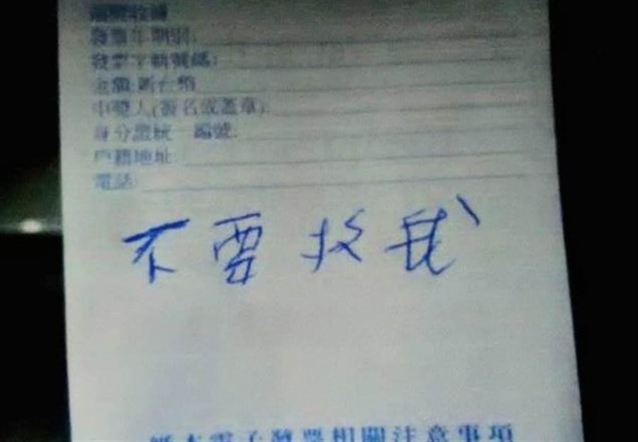 安平區警方3日在城平路上主動發現汽車燒炭案件,自殺的周男身邊發票有「不要救我」字樣。(程炳璋翻攝)
