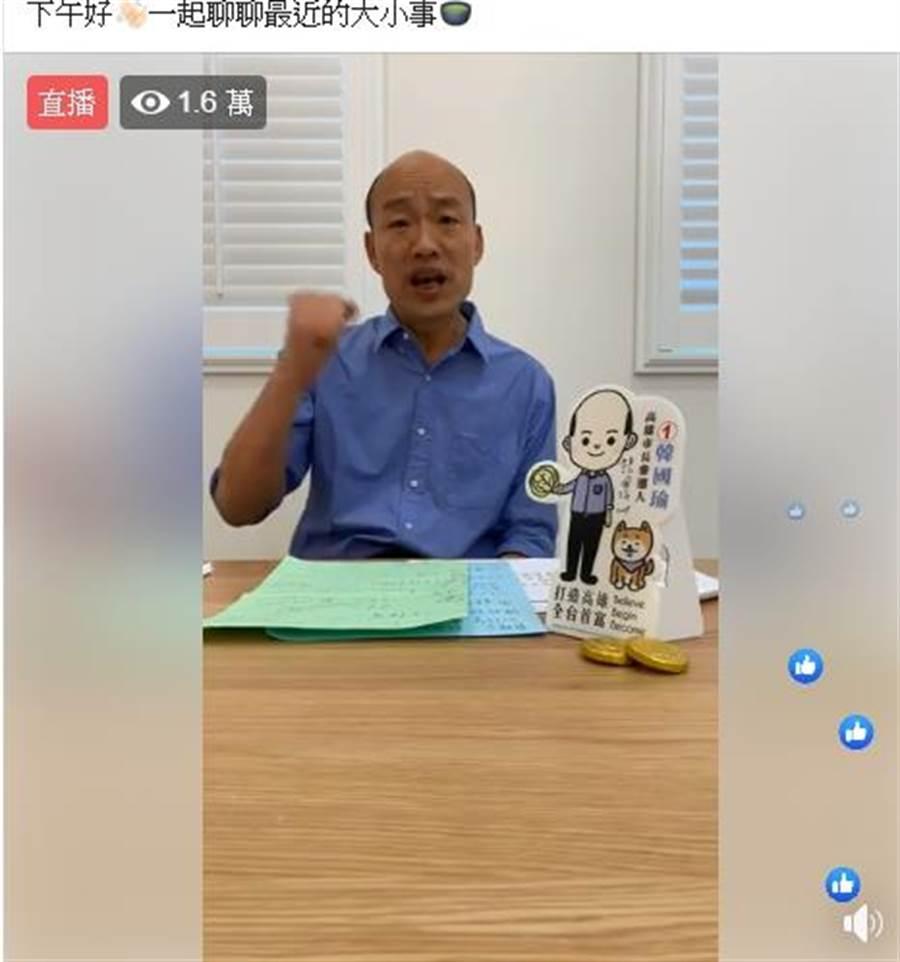 韓國瑜今天下午三點進行直播。(韓國瑜臉書)