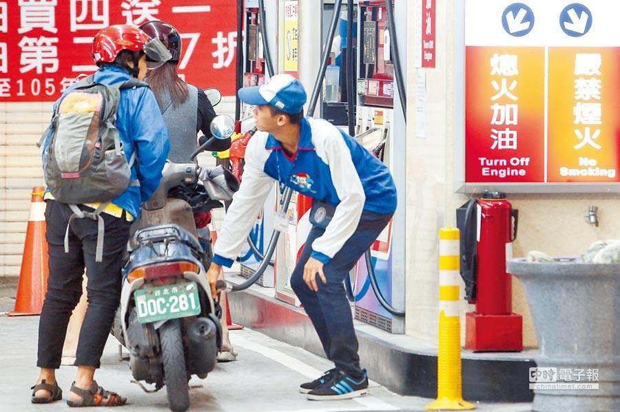 油價震盪趨緩 汽油調漲0.2元、柴油降價0.5元(資料照)