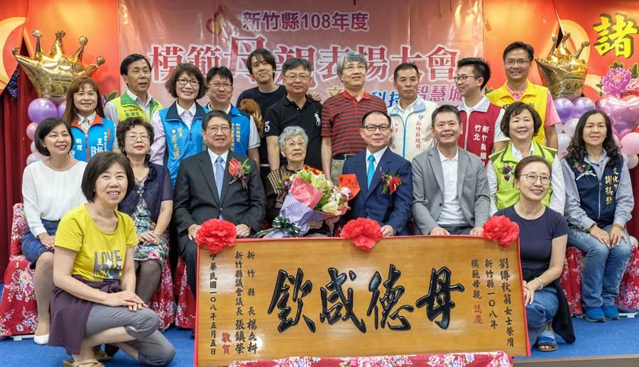 93歲劉傅秋菊(中)是新竹縣年齡最長及學歷最高的模範母親。(羅浚濱攝)