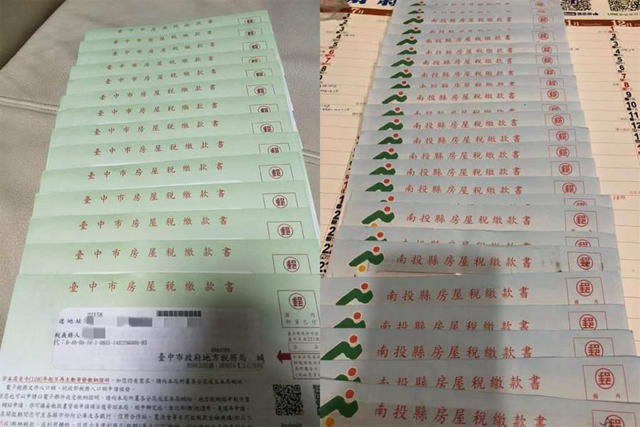 網曬14張房屋稅單 內行人揭真相(圖/翻攝自臉書《爆廢公社》)