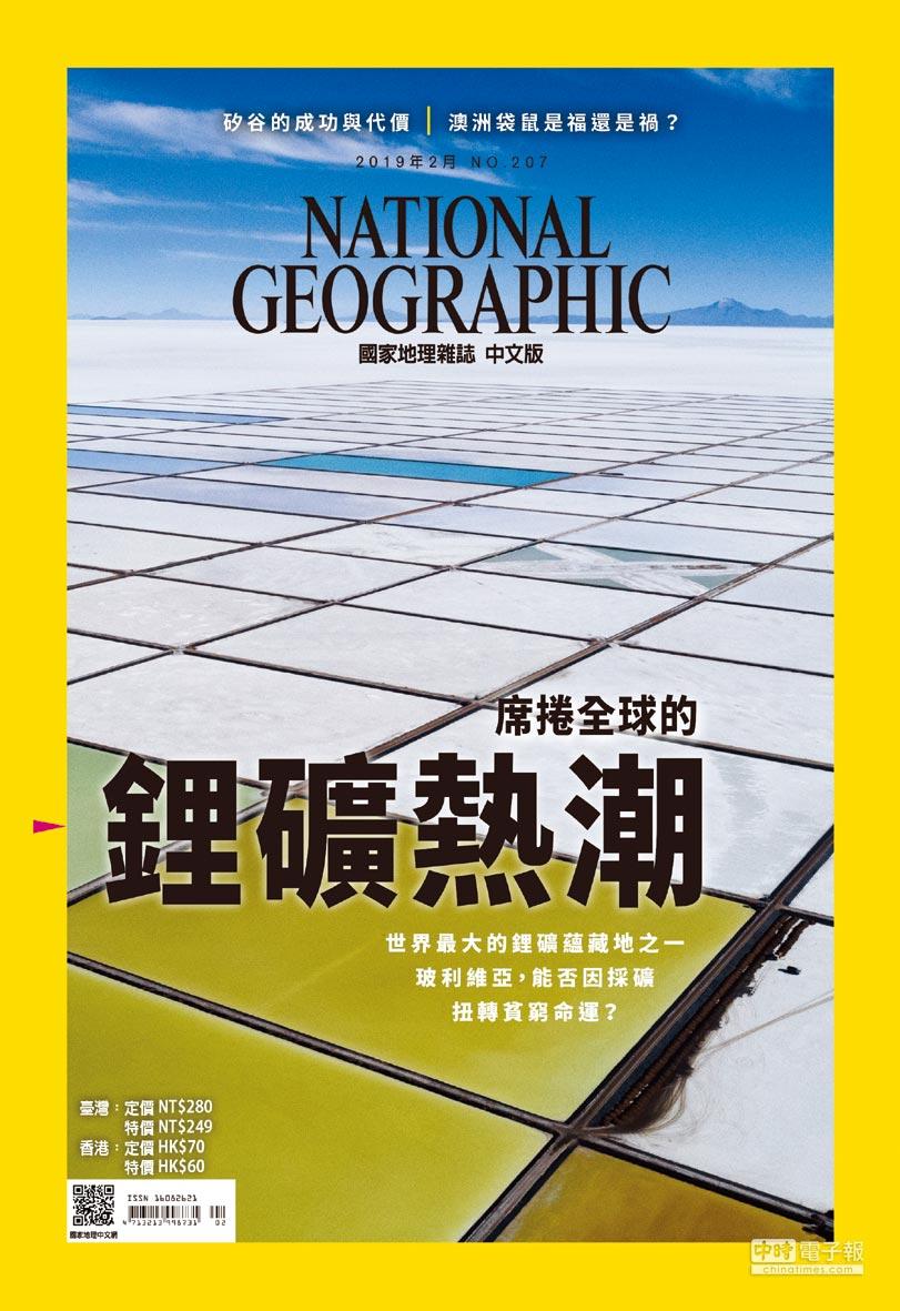 《國家地理》雜誌207期封面 。      圖/大石國際文化提供